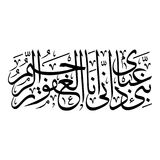 Arabic Calligraphy of verse number 49 from chapter `Al-Hijr`. Of the Quran, translated as: `[O Muhammad], inform My servants that it is I who am the Forgiving Royalty Free Stock Photo