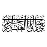 Arabic Calligraphy of verse number 49 from chapter `Al-Hijr`. Of the Quran, translated as: `[O Muhammad], inform My servants that it is I who am the Forgiving Stock Photos