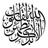 ALA BEZEKER ELLAH TATMA`EN AL-QOLOUB. Arabic Calligraphy of verse number 28 from chapter `Ar-Ra`d` of the Quran, translated as: `Unquestionably, by the Royalty Free Stock Photography