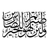 Arabic Calligraphy from verse number 126, chapter `An-Nahl` of the Quran. Translated as: `But if you are patient - it is better for those who are patient stock illustration