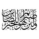 Arabic Calligraphy from verse number 126, chapter `An-Nahl` of the Quran. Translated as: `But if you are patient - it is better for those who are patient royalty free illustration