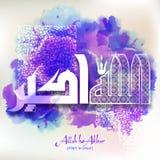 Arabic Calligraphy of Wish (Dua) for Islamic Festivals. Creative Arabic Islamic Calligraphy of Wish (Dua) Allah ho Akbar (Allah is Great) on abstract splash Stock Images