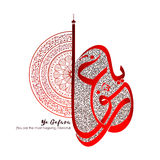Arabic Calligraphy of Wish (Dua) for Islamic Festivals. Creative Arabic Islamic Calligraphy of Wish (Dua) Ya Gafuru (You are the most Forgiving/ Merciful) on Stock Photo