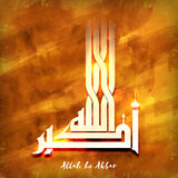 Arabic Calligraphy of Wish (Dua) for Islamic Festivals. Glossy Arabic Islamic Calligraphy of Wish (Dua) Allah ho Akbar (Allah is Great) on creative abstract Royalty Free Stock Photos