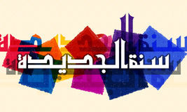 Arabic Calligraphy of Wish for Islamic Festivals. Arabic Islamic Calligraphy of Wish (Dua) Sanatul Jadid on colourful abstract background for Muslim Community Stock Images