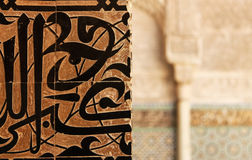 Arabic calligraphy. Wroten on walls of a medieval school in Morocco stock image