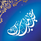 Arabic card design Stock Photo