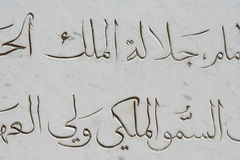 Arabic characters Stock Images