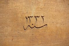 Arabic date on the wall Royalty Free Stock Photos