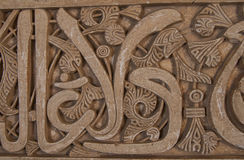 Arabic decoration on a wall. Closeup view Stock Image