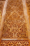 Arabic Design Detail, La Alhambra. Detail of Arabic writing on interior of wall in La Alhambra. This wall includes Islamic concepts and calligraphy Stock Photo