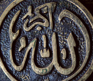 Islamic art. Arabic islamic artistic designs made from copper Stock Photos