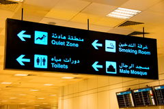 Arabic-English airport sign Stock Image