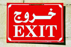 Arabic exit Royalty Free Stock Images
