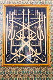 Arabic font trappings - Cairo, Egypt. The great Mosque of Muhammad Ali Pasha or Alabaster Mosque commissioned by Muhammad Ali Pasha between 1830 and 1848 Stock Photo