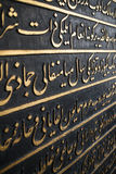 Arabic golden script, Topkapi Palace, Turkey Royalty Free Stock Photography