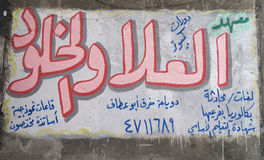 Arabic Graffiti. On wall in refugee camp Royalty Free Stock Photos