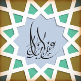 Arabic Greeting Calligraphy - Eid Mubarak. Vector file available in EPS10 format Royalty Free Stock Photo
