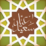 Arabic Greeting Calligraphy - Eid Mubarak. Vector file available in EPS10 format Royalty Free Stock Photography