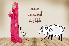 Greeting Card - Eid Adha Mubarak royalty free stock photo