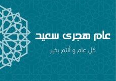 Arabic Greeting Card - Translation : Happy New Hijri Year - EPS. Illustration Vector Illustration