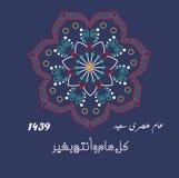 Arabic Greeting Card - Translation : Happy New Hijri Year - EPS. Illustration Stock Image