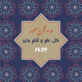 Arabic Greeting Card - Translation : Happy New Hijri Year - EPS. Illustration Royalty Free Stock Images