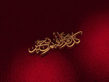 Arabic Greetingsn2 Royalty Free Stock Photos