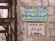 Arabic and Hebrew Street Signs. Arabic street signs in the Old City of Jerusalem Royalty Free Stock Photos
