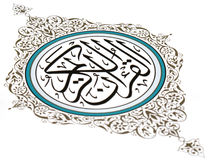 Arabic Holy Quran Design Royalty Free Stock Image