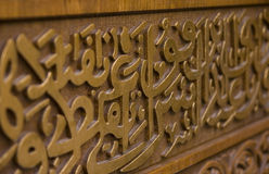 Arabic inscription Royalty Free Stock Image