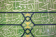 Arabic inscription on green tiled wall Royalty Free Stock Images