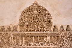 Arabic inscription. On the wall of Nazaries Palace in Alhambra, Spain Royalty Free Stock Photos