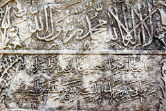 Arabic inscription on the wall Royalty Free Stock Photography