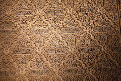 Arabic inscriptions on a wall. Stock Photo