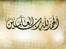 Arabic Islamic calligraphy. Of Al-hamdu lillahi rabbil 'alamin ( 'all praisses and appriciations for Allah (God) ') text on Royalty Free Stock Photo