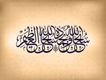 Arabic Islamic calligraphy. royalty free illustration