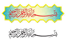 Arabic Islamic Calligraphy of Bismillah. (in the name of god) Illustration Stock Images