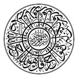 SORET AL-IKHLASS. Arabic Islamic Calligraphy of chapter `Al-Ikhlass` of the Quran, translated as: `Say, `He is Allah, [who is] One, Allah, the Eternal Refuge. He stock illustration