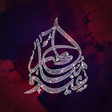 Arabic Islamic Calligraphy for Eid celebration. Royalty Free Stock Photos