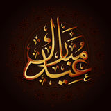 Arabic Islamic Calligraphy for Eid celebration. Stock Image