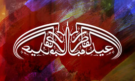 Arabic Islamic Calligraphy for Eid celebration. Stock Photo