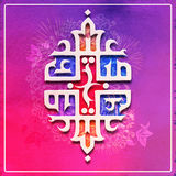 Arabic Islamic Calligraphy for Eid celebration. Arabic Calligraphy of text Eid Mubarak on creative background, Eid Mubarak Greeting Card design, Can be used as Royalty Free Stock Photos