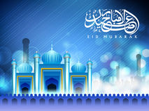 Arabic Islamic calligraphy of Eid Mubarak Royalty Free Stock Image