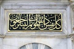 Arabic Islamic calligraphy, holy quran. Stock Photos
