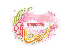 Arabic Islamic calligraphy for Ramadan Kareem celebration. Stock Photo