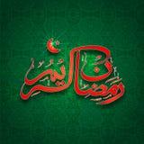 Arabic Islamic calligraphy for Ramadan Kareem celebration. Stock Image