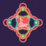 Arabic Islamic calligraphy for Ramadan Kareem celebration. Stock Photography