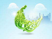 Arabic Islamic Calligraphy for Ramadan Kareem. Glossy green Arabic Islamic Calligraphy of text Ramadan Kareem in 3D crescent moon shape on mosque silhouetted