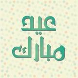 Arabic Islamic calligraphy of text Eid Mubarak. For Muslim community festival celebrations Royalty Free Stock Images